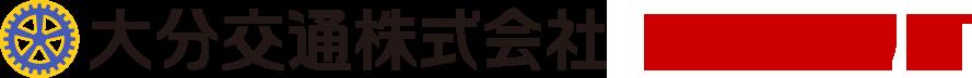 大分交通株式会社 RECRUIT